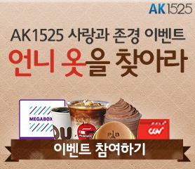 AK1525 사랑과 존경 이벤트 언니 옷을 찾아라! 이벤트 참여하기