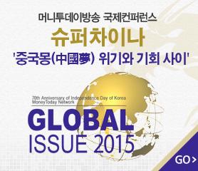 머니투데이방송 국제컨퍼런스. 글로벌이슈2015 자세히보기