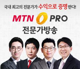 국내 최고의 전문가가 수익으로 증명한다 mtnpro전문가방송 바로가기