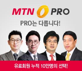 mtn pro pro는 다릅니다! 유료회원 누적 10만명의 선택!