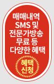 매매내역 SMS 및 전문가방송 무료 등 다양한 혜택 신청!