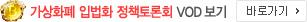 가상화폐 입법화 정책토론회 VOD보기