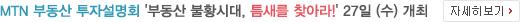 MTN 투자 설명회
