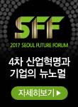 2017 서울퓨처포럼