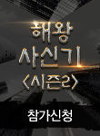 해외선물투자대회 해왕사신기 시즌2 참가신청