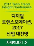 디지털 트랜스포메이션, 2017 산업대전망