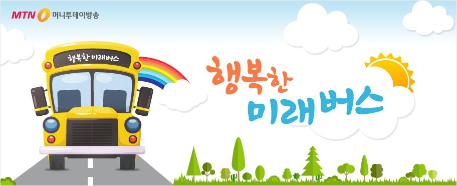 행복한 미래버스