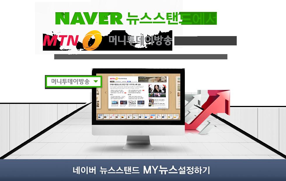 네이버 뉴스스탠드서MTN@머니투데이방송을 구독하세요! 강력한 실시간 경제·투자정보와 분야별 주요뉴스를 가장 빠르게 확인하실 수 있습니다. 네이버뉴스스탠드설정하기