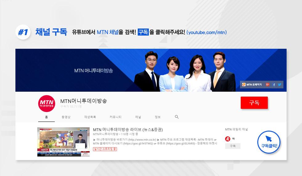 이벤트 응모 방법 1번 채널구독 : 유튜뷰에서 MTN 채널을 검색! 구독을 클릭해주세요 youtube.com/mtn