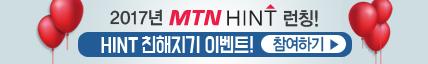 2017년 mtn hint 런칭! hint 친해지기 이벤트 참여하기
