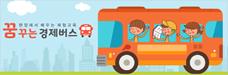 꿈꾸는경제버스