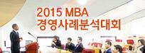 2015 MBA