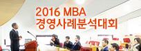 2016 MBA