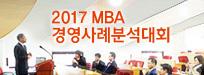 2017 대한민국 MBA 경영사례분석대회