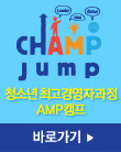 청소년 최고경영자 과정  AMP캠프 챔프점프