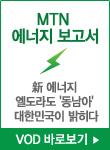 mtn 에너지 보고서