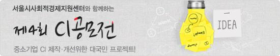 서울시사회적경제지원센터와 함께하는 제4회 CI공모전 중소기업 CI 제작·개선위한 대국민 프로젝트!