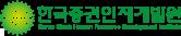 한국증권인재개발원