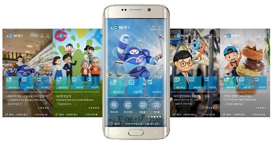 IBK기업은행의 앱 서비스 '아이원(i-ONE)뱅크'