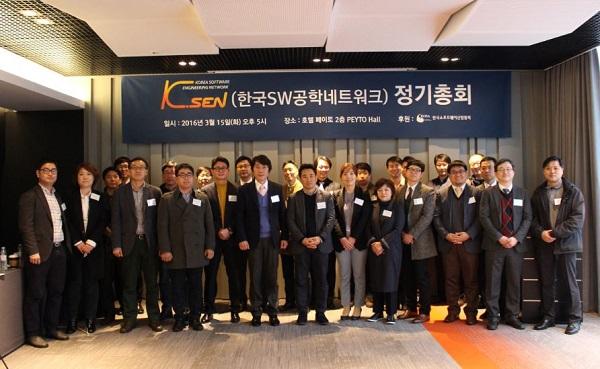 9일 열린 한국SW공학네트워크 총회에서 참석자들이 기념촬영을 하고 있다.