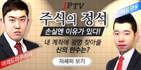 JPTV 용호상박. 미친수익률! 눈으로 직접 확인! 바로가기