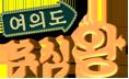 여의도주식왕 로고