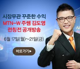 시장무관 꾸준한 수익 MTN-W 주쌤 김도영 런칭전 공개방송 6월17일(월)부터 21일까지. 바로가기