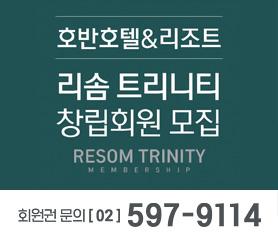 리솜 트리니티 창립회원 모집. 회원권 모집 02-597-9114