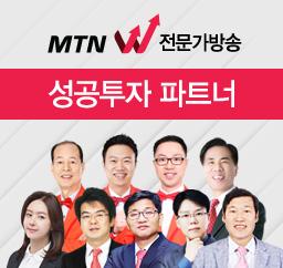성공투자 파트너 MTN W 전문가방송 바로가기