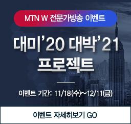 MTNW 전문가방송 이벤트. 대미20 대박21 프로젝트. 이벤트기간:11/18(수)~12/11(금) 이벤트 자세히보기