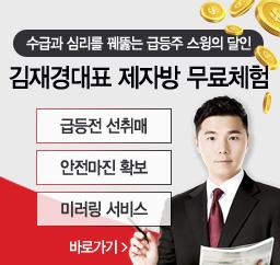 수급과 심리를 꿰뚫는 급등주 스윙의 달인 김재경대표 제자방 무료체험 바로가기