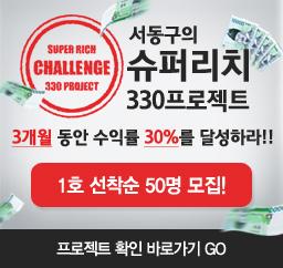 서동구의 슈퍼리치 330프로젝트. 3개월동안 수익률 30%를 달성하라! 1호 선착순 50명 모집! 프로젝트 확인 바로가기GO
