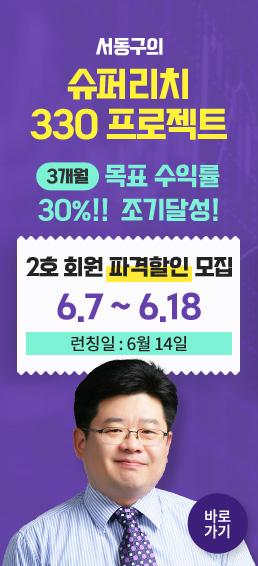서동구의 슈퍼리치330 프로젝트 3개월 목표 수익률 30%! 조기달성! 2호 회원 파격할인 모집 자세히보기