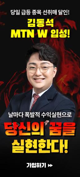 당일 급등 종목 선취매 달인! 김동석 MTN W 입성! 날마다 폭발적 수익실현으로 당신의 꿈을 실현한다! 가입하기