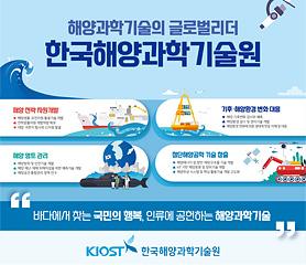 해양과학기술의 글로벌리더 한국해양과학기술원