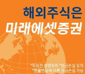 해외주식은 미래에셋증권