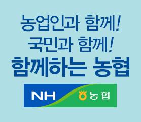 농협중앙회