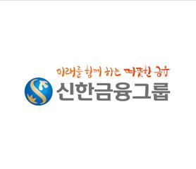 미래를 함께하는 신한금융그룹