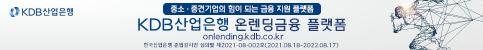 KDB 산업은행 중소 중견기업의 힘이 되는 금융 지원 플랫폼 / KDB 산업은행 온렌딩금융 플랫폼
