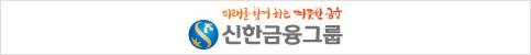 미래를 함께하는 따뜻한 금융 신한금융그룹