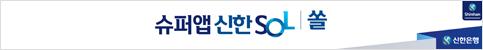 슈퍼앱 신한 SOL 쏠