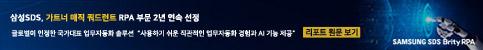 삼성SDS 가트너 매직 쿼드런트 RPA 부문 2년 연속 선정 / 글로벌이 인정한 국가대표 업무자동화 솔루션