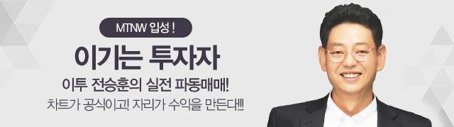 MTNW 입성! 이기는 투자자 이투 전승훈의 실전 파동매매! 차트가 공식이고! 자리가 수익을 만든다!!!