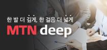 한 발 더 깊게, 한 걸음 더 넓게 MTN deep