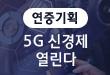 연중기획 - 5G 신경제 열린다
