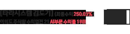 김도기 어드바이저. 여의도 주식왕 수익열전21 AI부문 수익률 1위! 바로가기