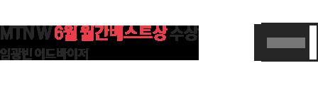 MTNW 6월 월간베스트상 수상 임광빈 어드바이저 바로가기