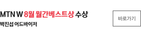MTNW 8월 월간베스트상 수상 박진섭 어드바이저 바로가기