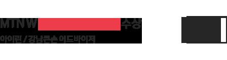 MTNW 9월 월간베스트상 수상 바로가기