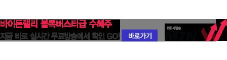 바이든랠리 블록버스터급 수혜주 지금 바로 실시간 무료방송에서 확인! 바로가기